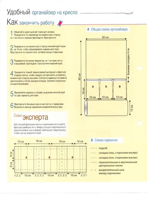ViKrLe N30 2013_Страница_08 (508x700, 199Kb)