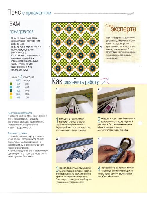 ViKrLe N30 2013_Страница_12 (508x700, 229Kb)