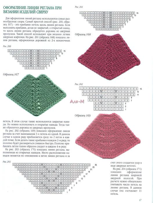 1-9 (531x700, 258Kb)