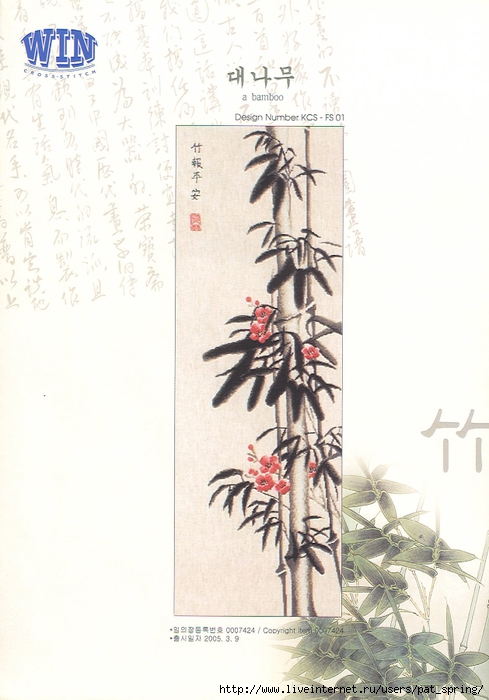 Вышивка крестиком/японская