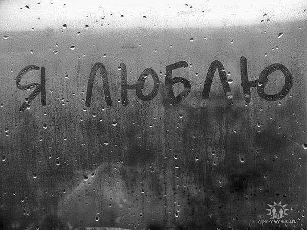4755642_ya_lubludojd (600x450, 51Kb)