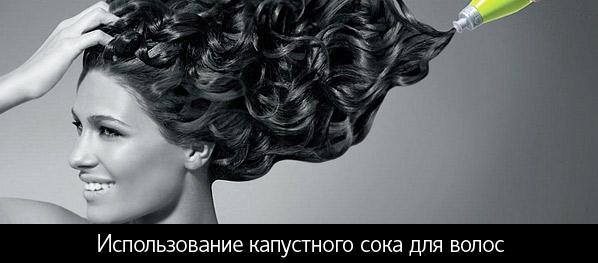 sok_kapusty_dlya_volos (598x263, 39Kb)