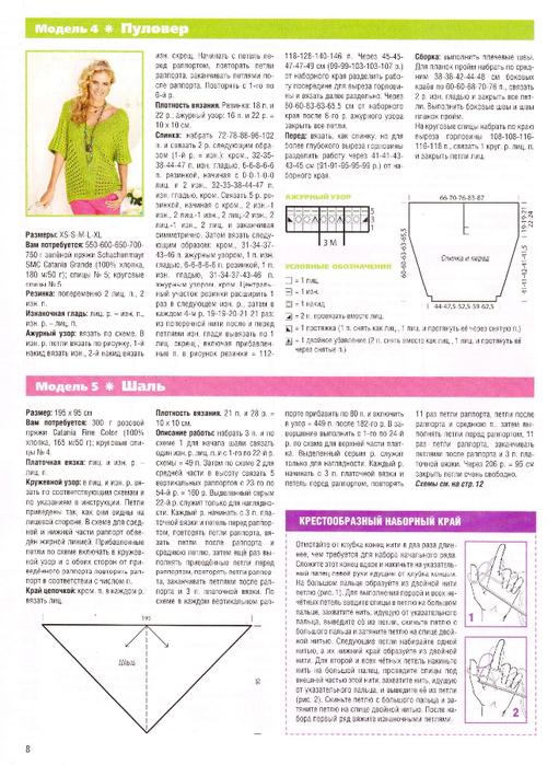 page7_image1 (511x700, 407Kb)