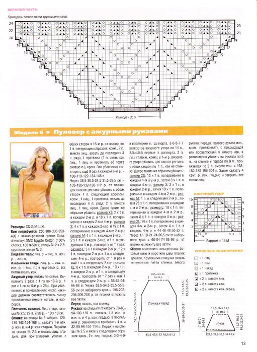 page12_image1 (511x700, 406Kb)