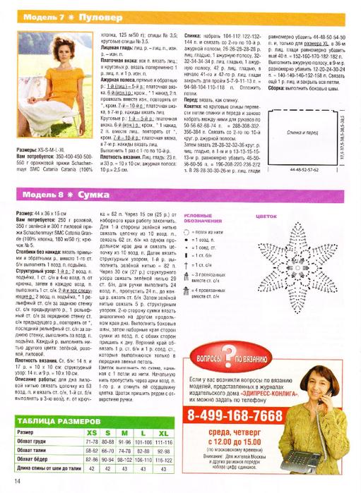 page13_image1 (511x700, 444Kb)