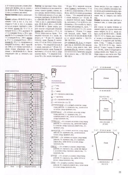 page22_image1 (511x700, 384Kb)