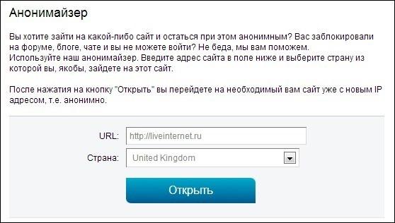Анонимайзер 2ip.ru