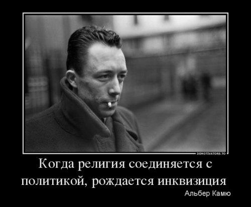 1374476212_71254726_kogda-religiya-soedinyaetsya-s-politikoj-rozhdaetsya-inkvizitsiya- (500x413, 28Kb)