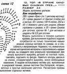 Превью 002e (582x640, 298Kb)