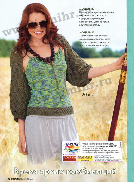 Вязание ваше хобби 8 2013 (19) (514x700, 489Kb)
