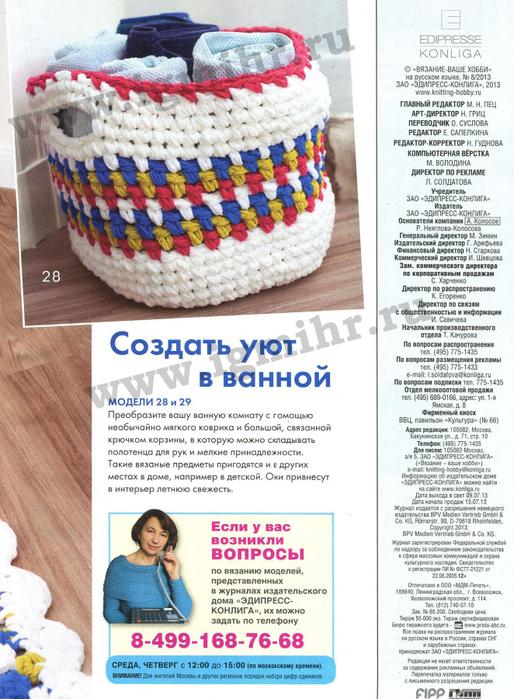 Вязание ваше хобби 8 2013 (23) (514x700, 452Kb)