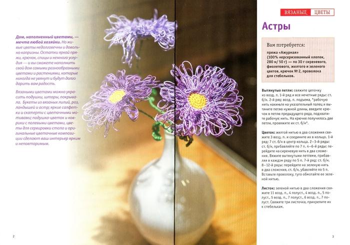Вязаные цветы в интерьере (2) (700x491, 244Kb)