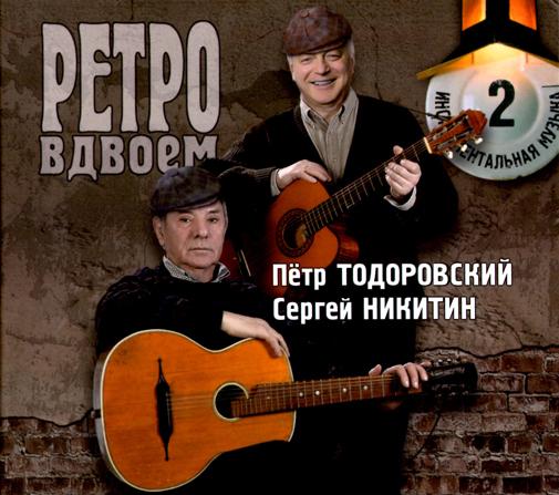 Тодоровский_и_Никитин-2 (505x447, 265Kb)