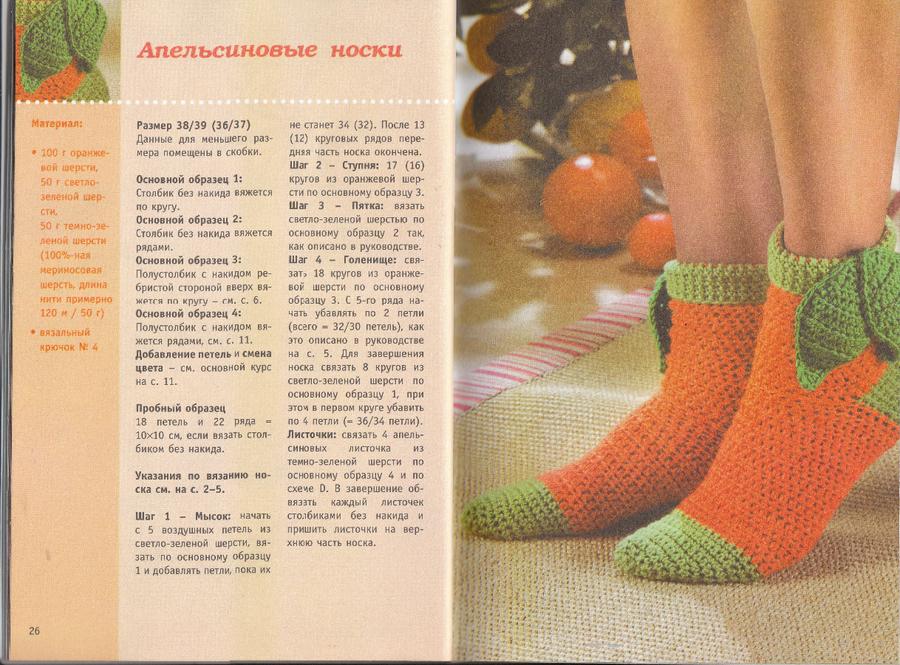Вязания носка крючком 7
