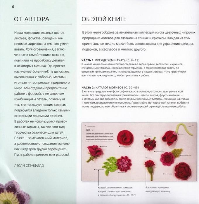 Вязание на спицах и крючком цветы