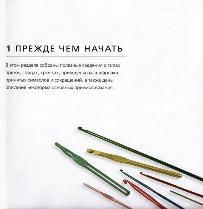 100 вязаных цветов спицами и крючком (6) (681x700, 200Kb)