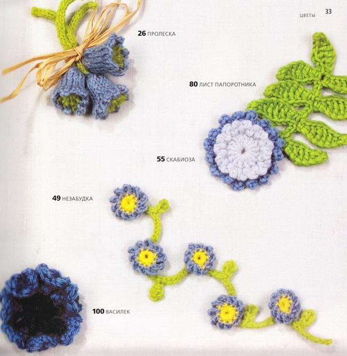 100 вязаных цветов спицами и крючком (30) (681x700, 293Kb)