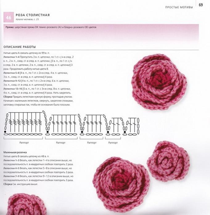 100 вязаных цветов спицами и крючком (66) (681x700, 266Kb)