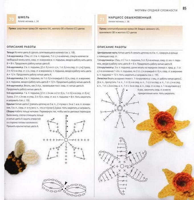 100 вязаных цветов спицами и крючком (82) (681x700, 281Kb)