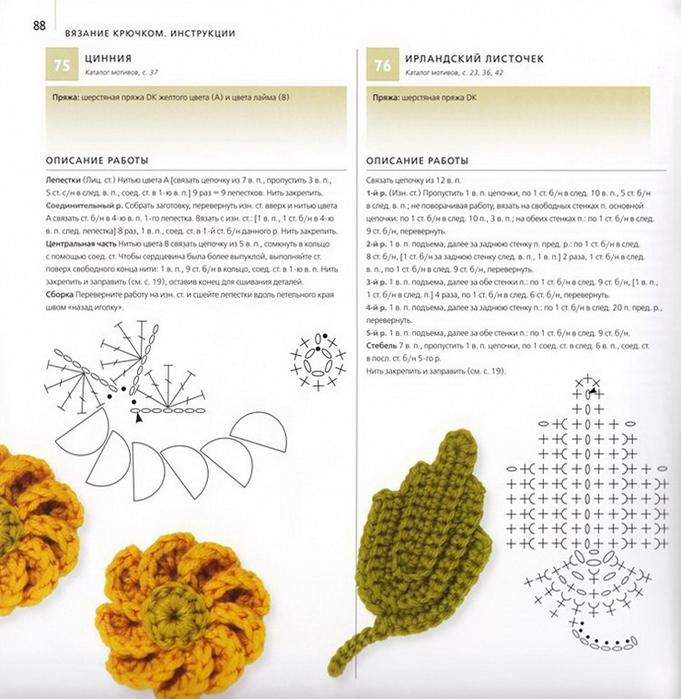100 вязаных цветов спицами и крючком (85) (681x700, 292Kb)