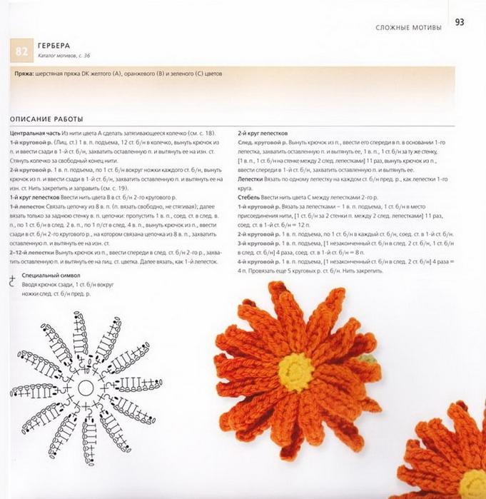 100 вязаных цветов спицами и крючком (90) (681x700, 269Kb)