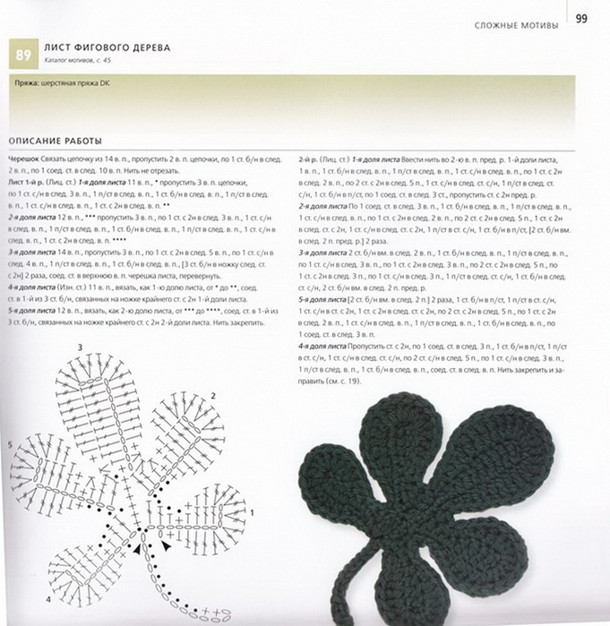100 вязаных цветов спицами и крючком (96) (681x700, 284Kb)