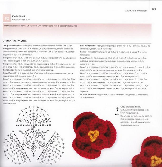 100 вязаных цветов спицами и крючком (98) (681x700, 275Kb)