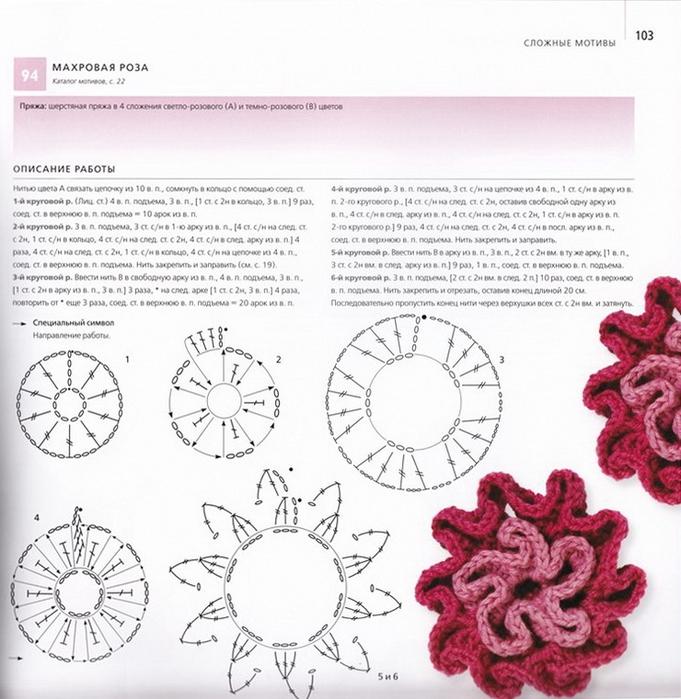 100 вязаных цветов спицами и крючком (100) (681x700, 297Kb)