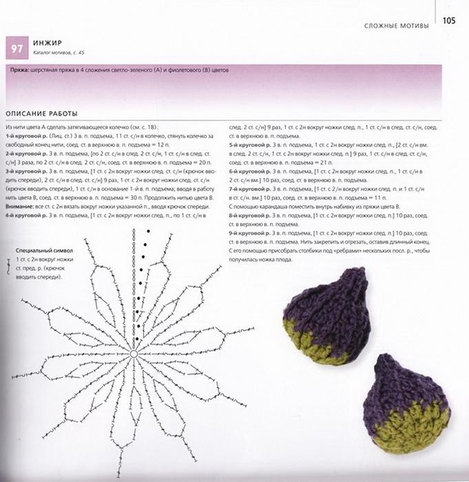 100 вязаных цветов спицами и крючком (102) (681x700, 267Kb)