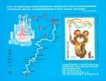Схема маршрута олимпийского огня.  Количество медалей, завоёванных советскими спортсменами на играх XXII Олимпиады...