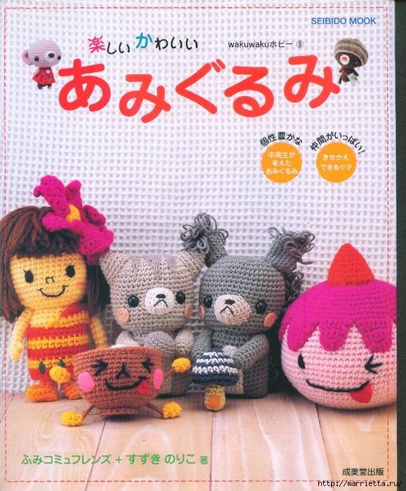 Амигурами крючком. Японский журнал со схемами игрушек (1) (579x700, 399Kb)