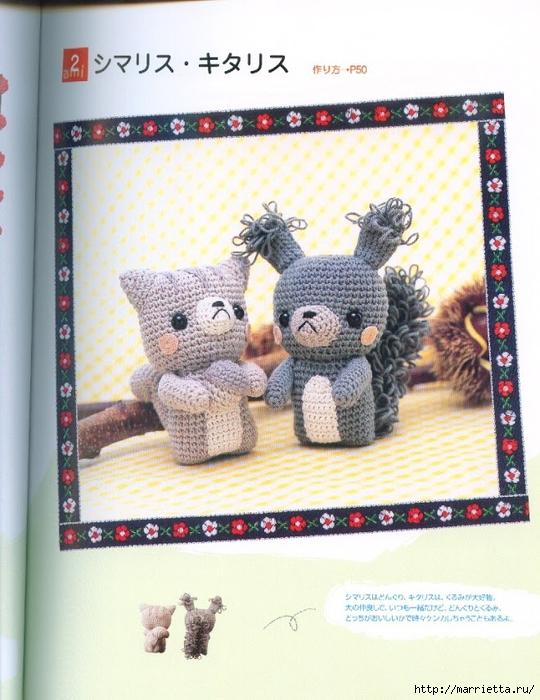 Амигурами крючком. Японский журнал со схемами игрушек (3) (540x700, 287Kb)
