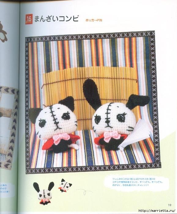Амигурами крючком. Японский журнал со схемами игрушек (17) (579x700, 295Kb)