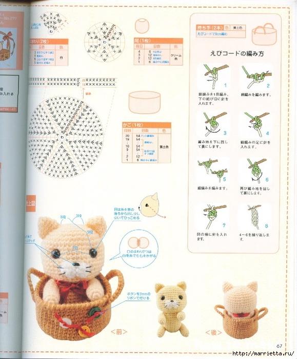 Амигурами крючком. Японский журнал со схемами игрушек (41) (579x700, 291Kb)