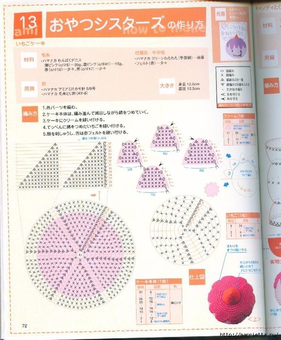 Амигурами крючком. Японский журнал со схемами игрушек (46) (579x700, 352Kb)