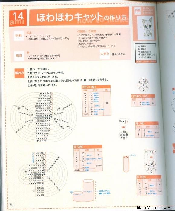Амигурами крючком. Японский журнал со схемами игрушек (48) (579x700, 290Kb)