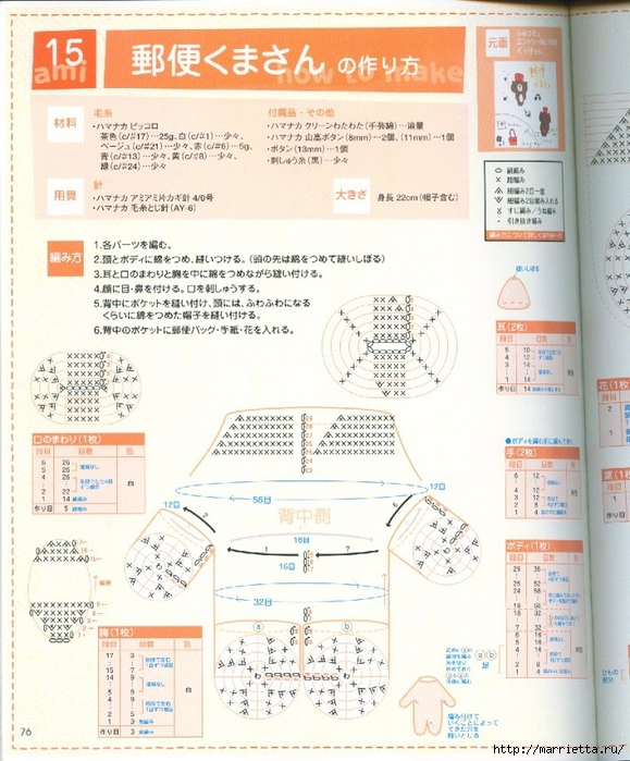 Амигурами крючком. Японский журнал со схемами игрушек (50) (579x700, 325Kb)