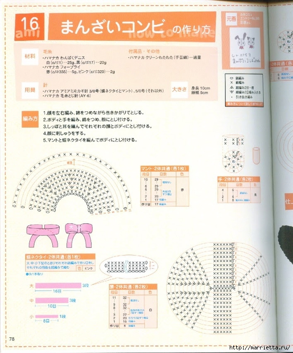 Амигурами крючком. Японский журнал со схемами игрушек (52) (579x700, 305Kb)