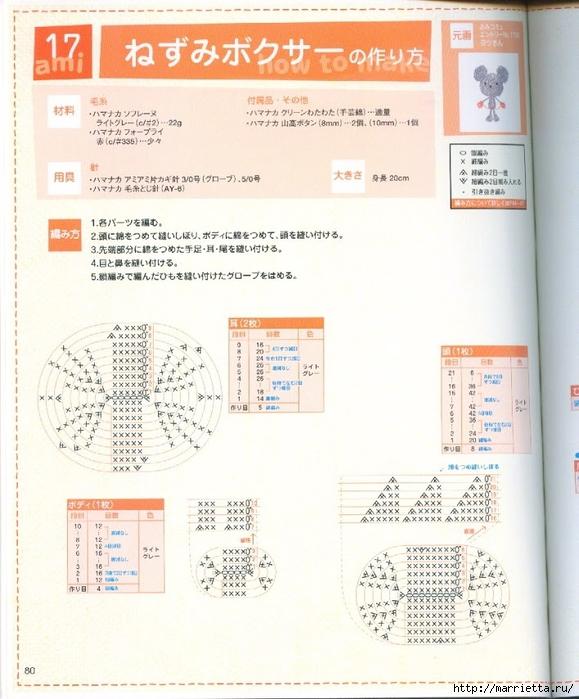 Амигурами крючком. Японский журнал со схемами игрушек (54) (579x700, 285Kb)