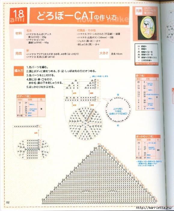 Амигурами крючком. Японский журнал со схемами игрушек (56) (579x700, 327Kb)