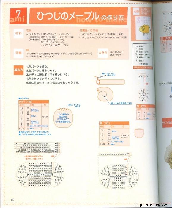 Амигурами крючком. Японский журнал со схемами игрушек (34) (579x700, 290Kb)