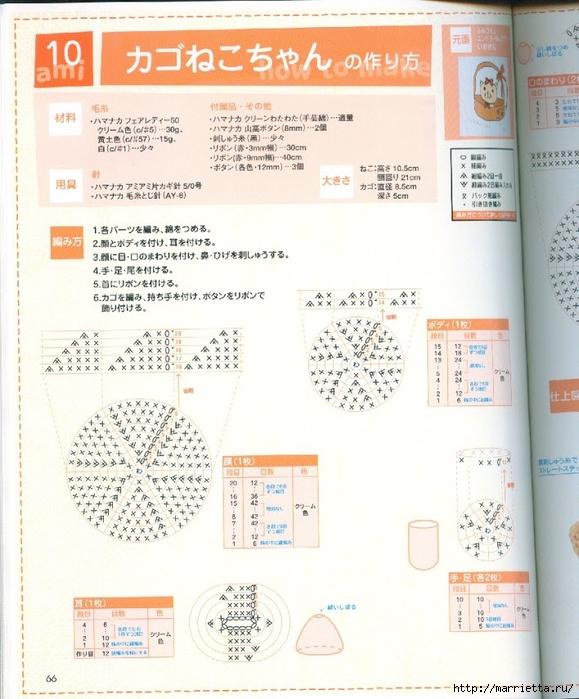 Амигурами крючком. Японский журнал со схемами игрушек (40) (579x700, 298Kb)