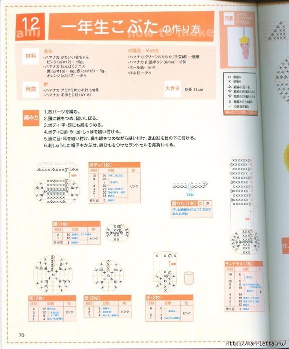 Амигурами крючком. Японский журнал со схемами игрушек (44) (579x700, 277Kb)