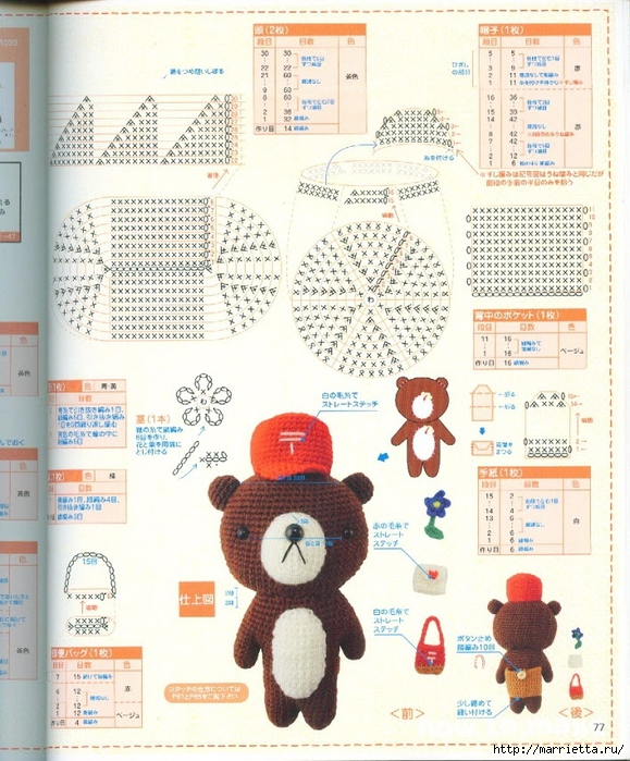 Амигурами крючком. Японский журнал со схемами игрушек (51) (579x700, 353Kb)