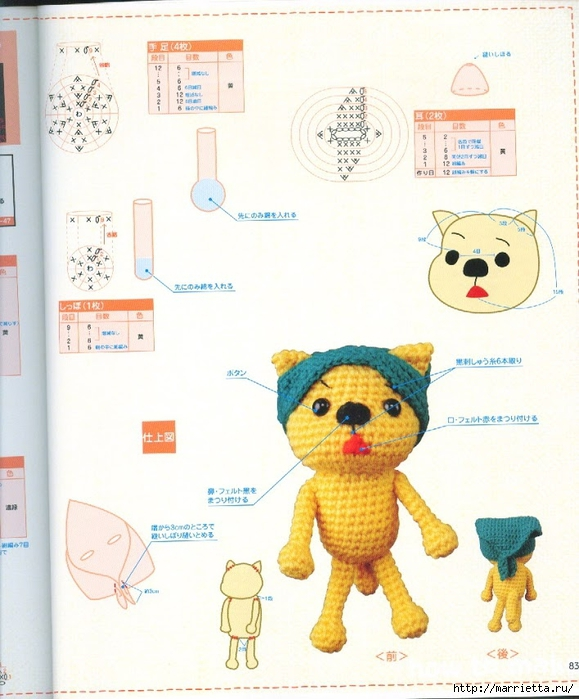 Амигурами крючком. Японский журнал со схемами игрушек (57) (579x700, 263Kb)
