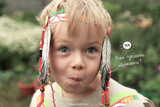 Как сделать перья для детского костюма индейца