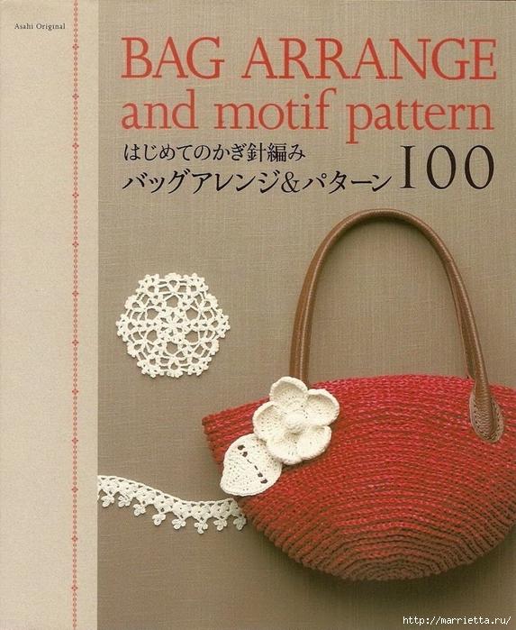 Сумки из пластиковых пакетов и украшения для сумок крючком (1) (573x700, 334Kb)