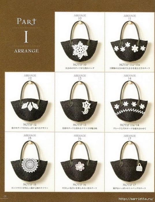 Сумки из пластиковых пакетов и украшения для сумок крючком (13) (537x700, 289Kb)