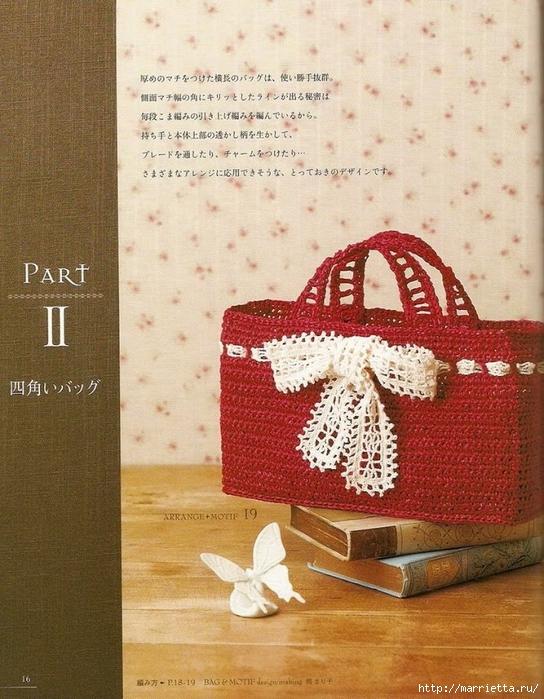 Сумки из пластиковых пакетов и украшения для сумок крючком (17) (544x700, 338Kb)