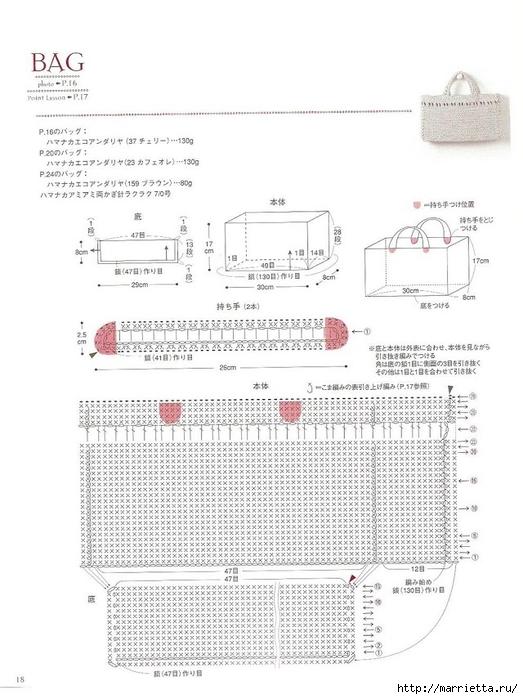 Сумки из пластиковых пакетов и украшения для сумок крючком (19) (523x700, 193Kb)